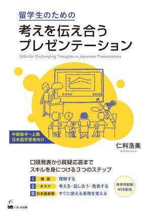 留学生のための考えを伝え合うプレゼンテーション