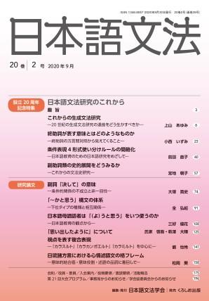 日本語文法 20巻2号