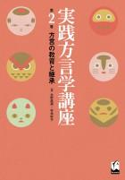 実践方言学講座 第2巻 方言の教育と継承