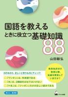国語を教えるときに役立つ基礎知識88