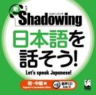 新・シャドーイング 日本語を話そう! 初~中級編 音声CD