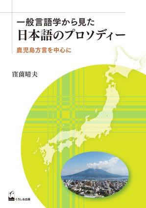 一般言語学から見た日本語のプロソディー