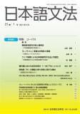 日本語文法 21巻1号