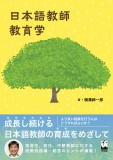 日本語教師教育学