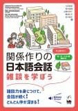 関係作りの日本語会話
