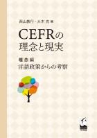 CEFRの理念と現実 理念編 言語政策からの考察