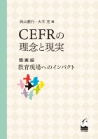 CEFRの理念と現実 現実編 教育現場へのインパクト