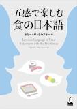 五感で楽しむ食の日本語