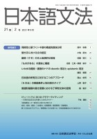 日本語文法 21巻2号