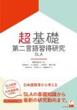 超基礎・日本語教育のための 第二言語習得