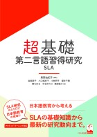 超基礎・日本語教育のための 第二言語習得研究