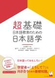 超基礎・日本語教育のための 日本語学