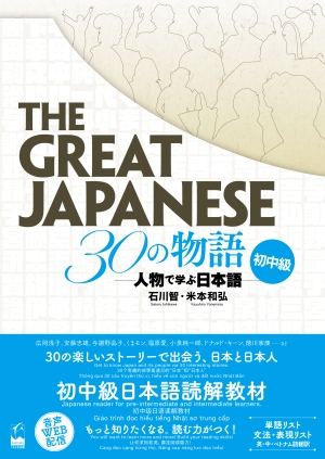 The Great Japanese 初中級