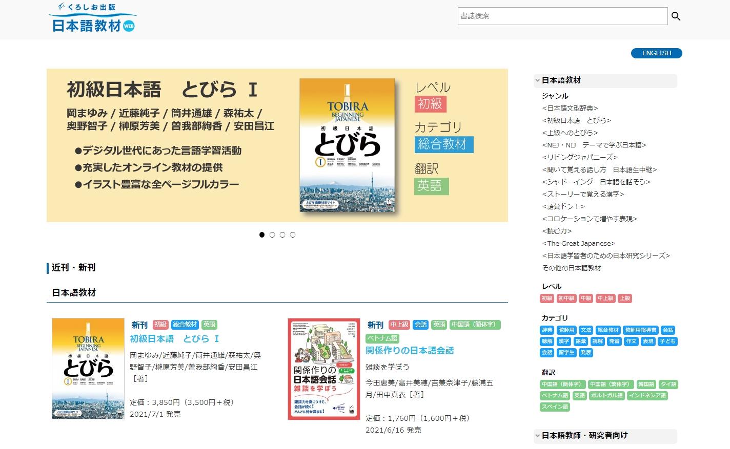 日本語教材WEB